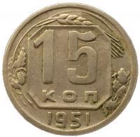 15 копеек 1951 года