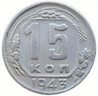 15 копеек 1943 года
