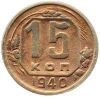 15  копеек 1940 года
