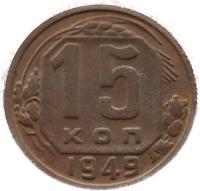 15 копеек 1949 года