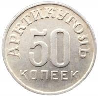 Шпицберген 50 копеек 1946 года