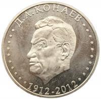 50 тенге 2012 Д.А. Кунаев