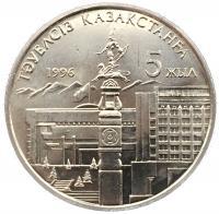 5 лет Независимости Казахстана