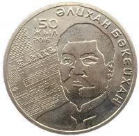 100 тенге 2016 Алихан Букейханов