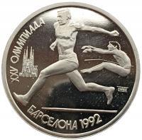 1 рубль 1991 Прыжки в Длину Барселона