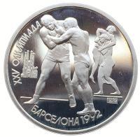 1 рубль 1991 Борьба Барселона