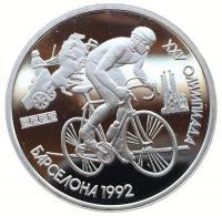 1 рубль 1991 Велосипед Барселона
