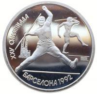 1 рубль 1991 Метание Копья Барселона