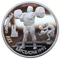 1 рубль 1991 Штанга Барселона