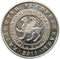 50 тенге 2011 Актобе