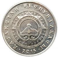 50 тенге 2015 Шымкент