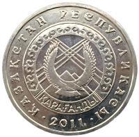 50 тенге 2011 Караганда