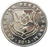 50 тенге 2013 Костанай