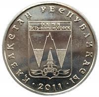 50 тенге 2011 Усть-Каменогорск