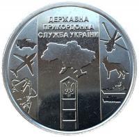 10 гривен 2020 Пограничная Служба