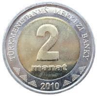 Туркменистан 2 маната 2010