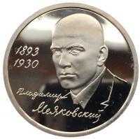 1 рубль 1993 Маяковский ПРУФ