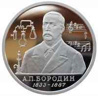1 рубль 1993 Бородин ПРУФ