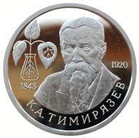 1 рубль 1993 Тимирязев ПРУФ
