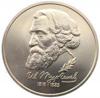 1 рубль 1993 Тургенев АЦ