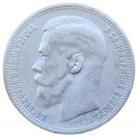 1 рубль 1898 года *