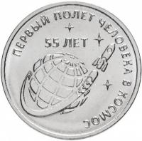 Приднестровье 1 рубль 2016 55 лет Полета Человека в Космос