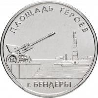 Приднестровье 1 рубль 2016 Площадь Героев г.Бендеры