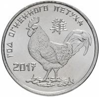 Приднестровье 1 рубль 2016 Год Петуха