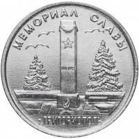 Мемориал Воинской Славы г.Григориополь