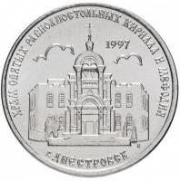 1 рубль 2016 Храм Кирилла и Мефодия г.Днестровск