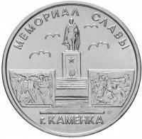 1 рубль 2017 Мемориал Воинской Славы г.Каменка