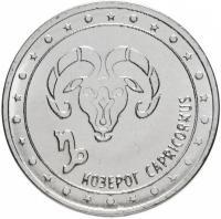 Приднестровье 1 рубль 2016 Козерог