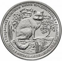 1 рубль Лесная Кошка