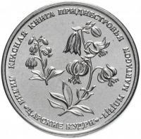 Приднестровье 1 рубль 2019 Лилия - Царские Кудри