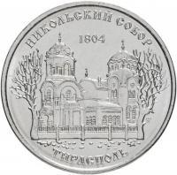 1 рубль 2016 Никольский Собор г.Тирасполь