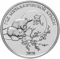 1 рубль 2019 Год Крысы