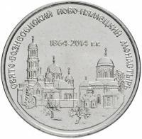 1 рубль 2014 Свято-Вознесенский Ново-Нямецкий монастырь