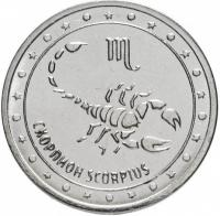 1 рубль 2016 Скорпион