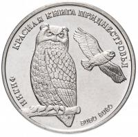 1 рубль 2018 Филин
