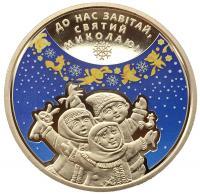 5 гривен 2016 День Святого Николая