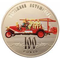 5 гривен 2016 Пожарная Машина