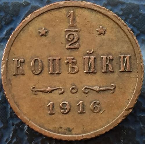 1/2 копейки 1916 года