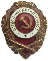Знак Отличный Артиллерист