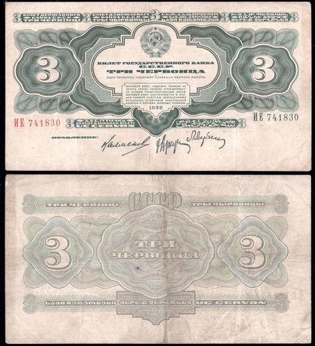 3 червонца 1932 года