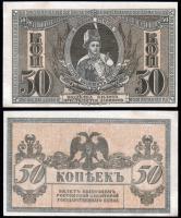 Ростов-на-Дону 50 копеек 1918 года