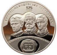 5 гривен 2020 Кирилло-Мефодиевское Братство