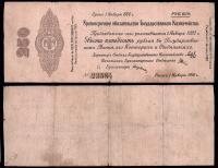 Омск 250 рублей 1919 года Колчак