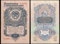 1 рубль 1947 года (15 лент)