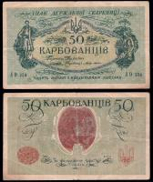 50 карбованцев 1918 года