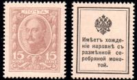 15 копеек 1915 года деньги марки